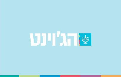 האזוריות החדשה בישראל