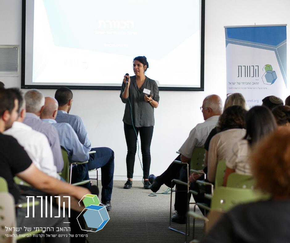 Gili Swary (Photo: Hackaveret - Israel's social innovation hub)