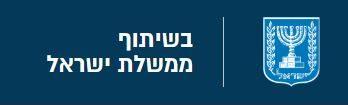 בשיתוף ממשלת ישראל