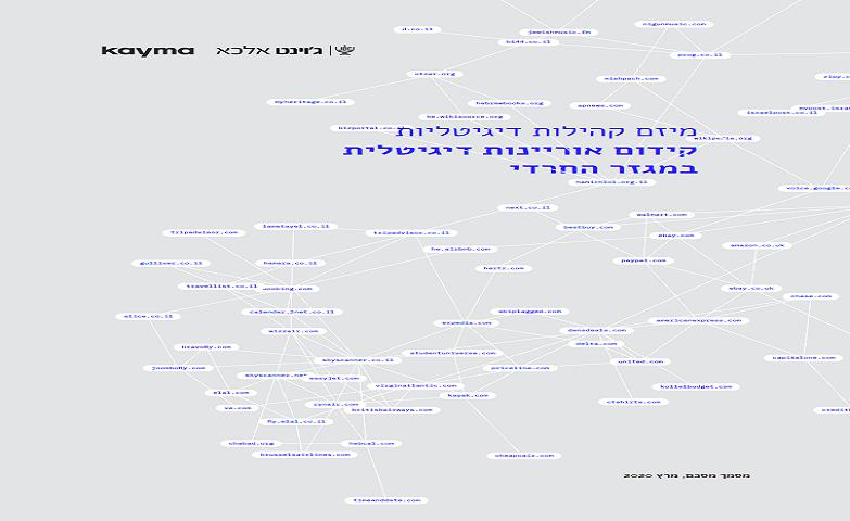 מיזם קהילות דיגיטליות: קידום אוריינות דיגיטלית במגזר החרדי