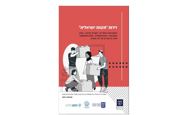זירות תקווה ישראלית: חוברת מידע